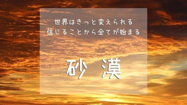 f:id:dokusho-suki:20200606100954j:plain