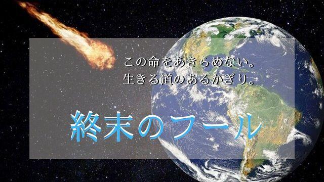 f:id:dokusho-suki:20200606172543j:plain