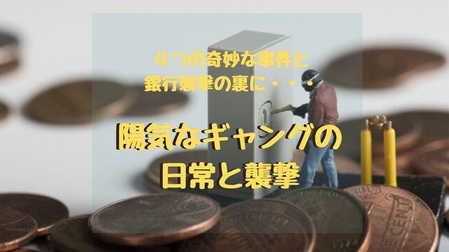 f:id:dokusho-suki:20200607131005j:plain