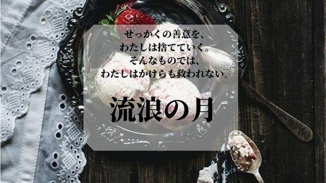 f:id:dokusho-suki:20200613145127j:plain