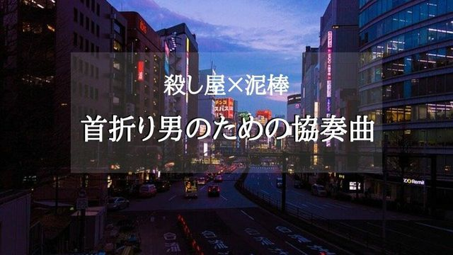 f:id:dokusho-suki:20201004133023j:plain