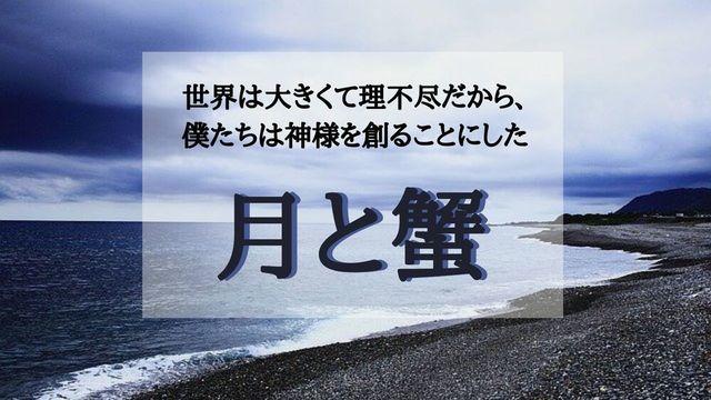 f:id:dokusho-suki:20201024202455j:plain