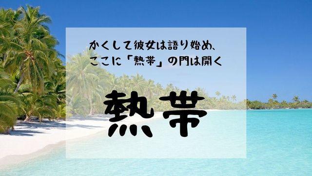 f:id:dokusho-suki:20210417180925j:plain