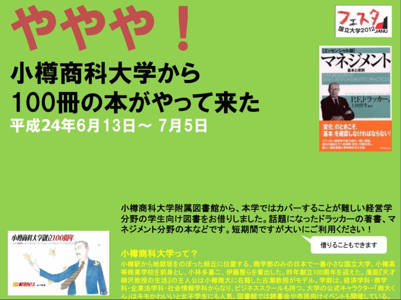 f:id:dokusho_obi:20120613110100p:image:w300:left