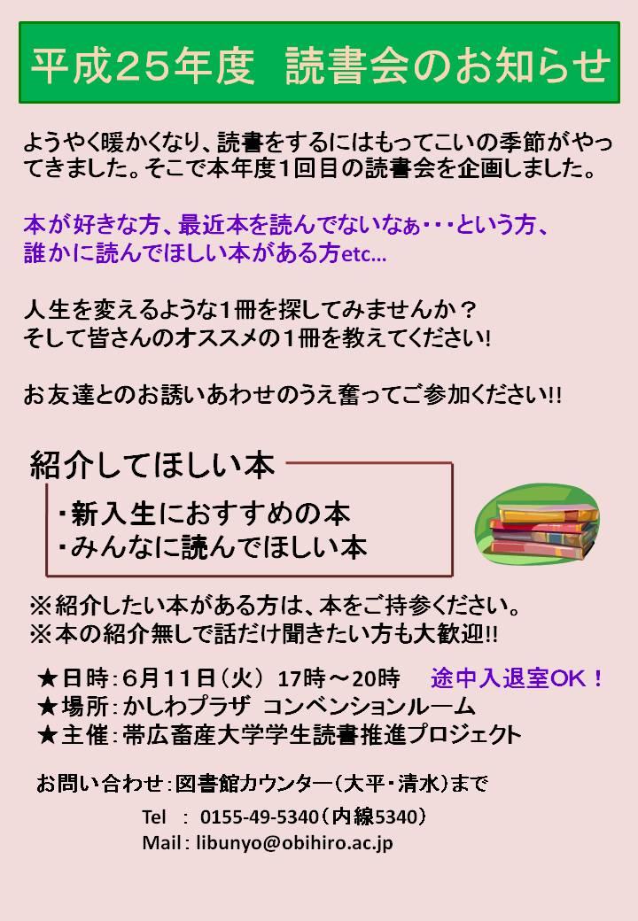 f:id:dokusho_obi:20130606092508j:image:w200
