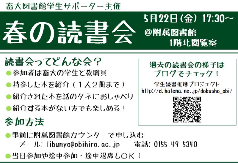 f:id:dokusho_obi:20150512163113p:image:w320