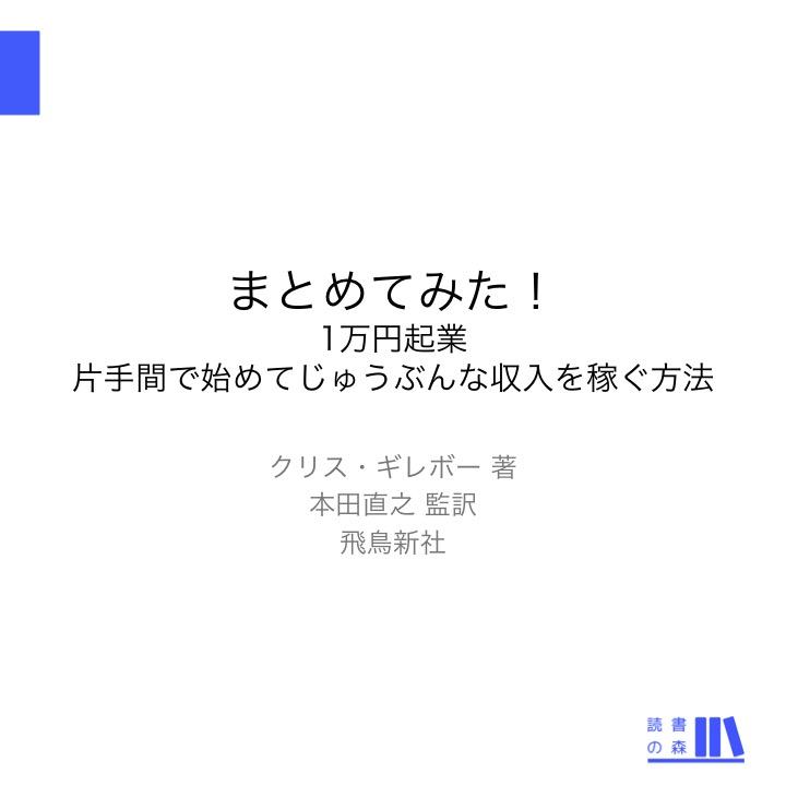 f:id:dokushomori:20180828214839j:plain