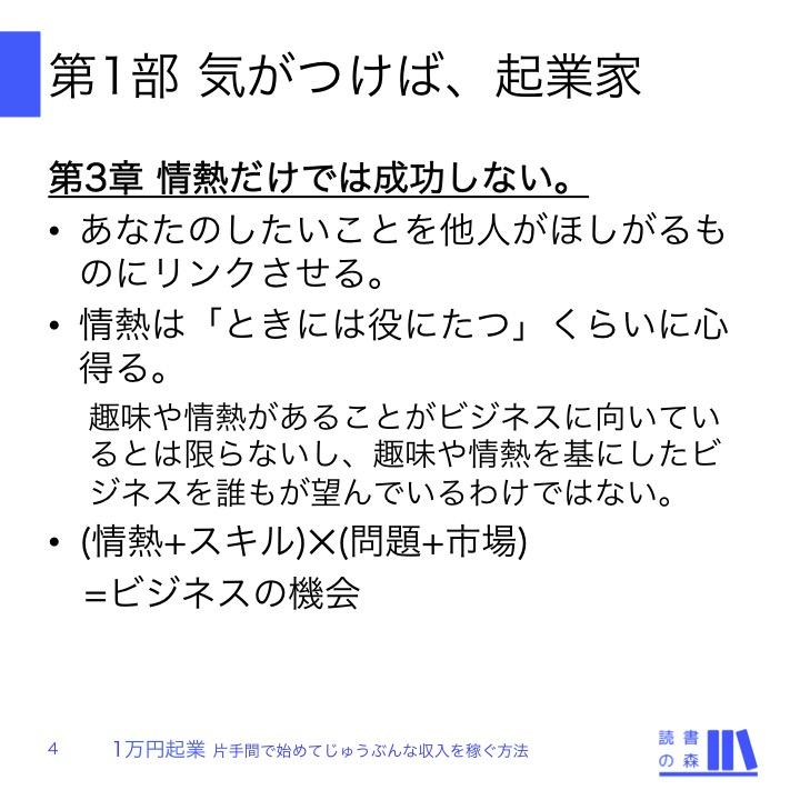 f:id:dokushomori:20180828214907j:plain