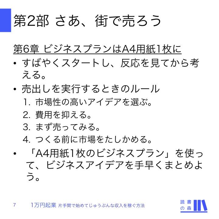 f:id:dokushomori:20180828214926j:plain