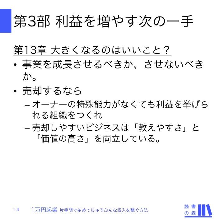 f:id:dokushomori:20180828215006j:plain