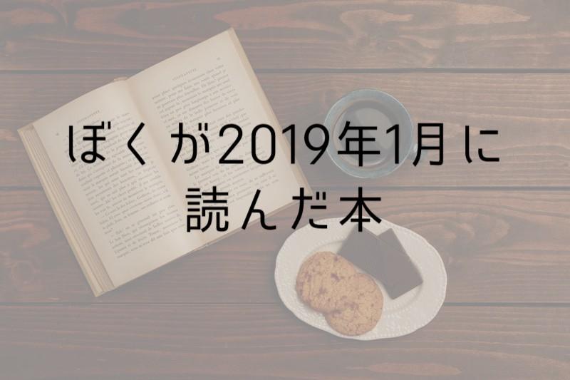 f:id:dokushomori:20190201143811j:plain