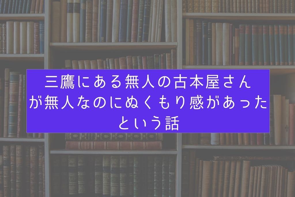 f:id:dokushomori:20190225141215j:plain