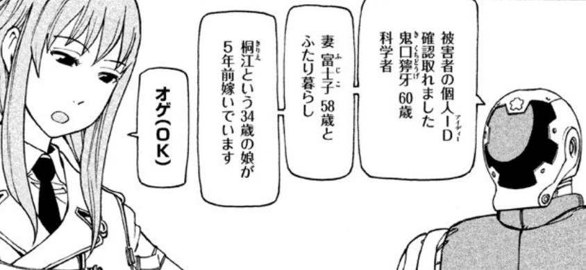 f:id:dokusyo_geek_ki:20160401144814p:plain