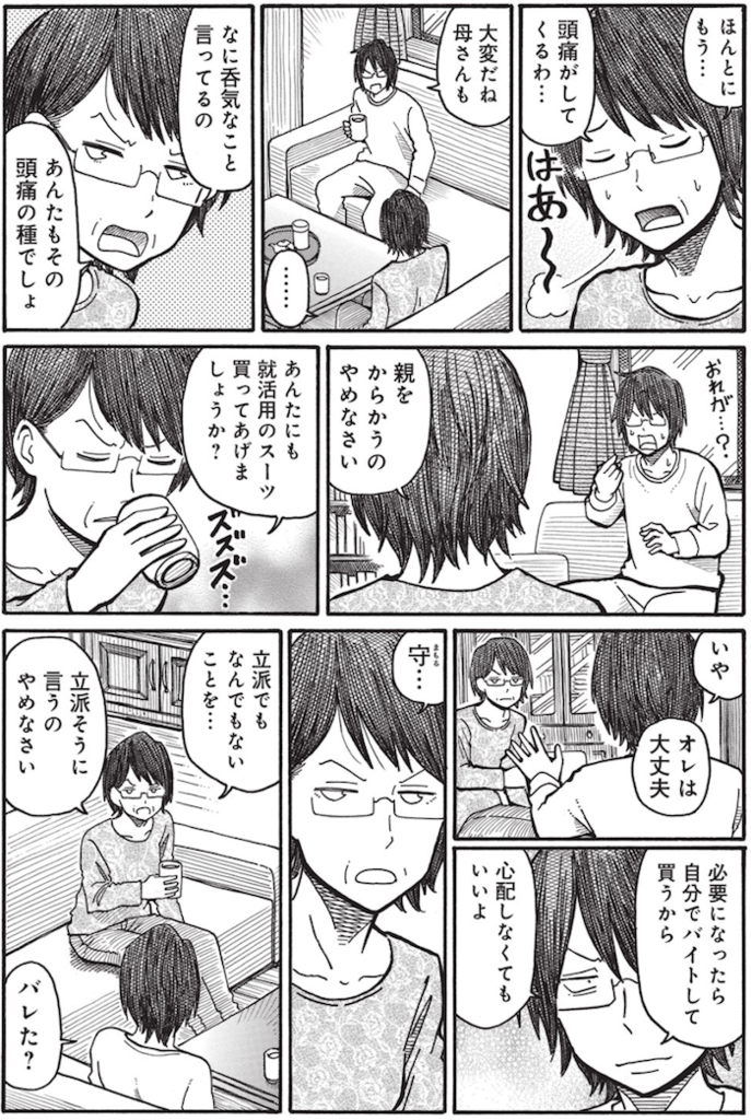f:id:dokusyo_geek_ki:20160418203834p:plain