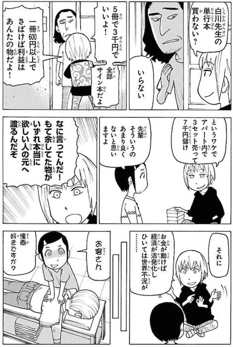 f:id:dokusyo_geek_ki:20160722191952p:plain