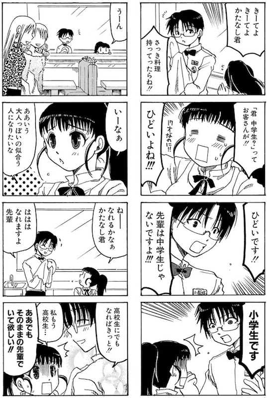 f:id:dokusyo_geek_ki:20170329235810p:plain