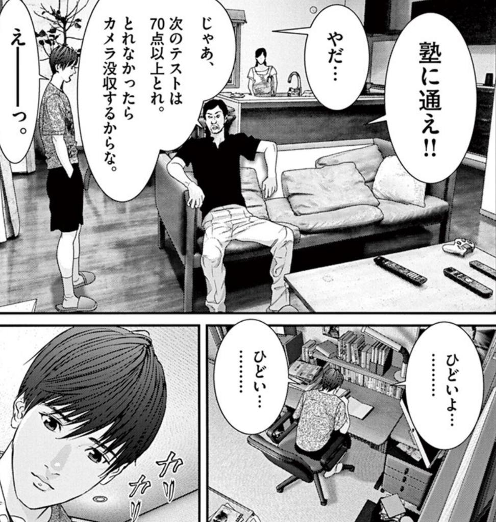 f:id:dokusyo_geek_ki:20181112131206p:plain