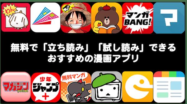 漫画アプリ おススメ