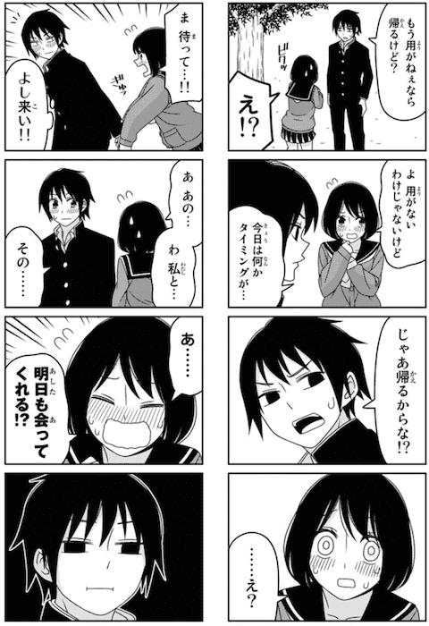 漫画 バンク ニセコイ 漫画村の代わりに『ニセコイ』の漫画とアニメを無料で読む裏ワザ