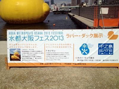 水都大阪2013