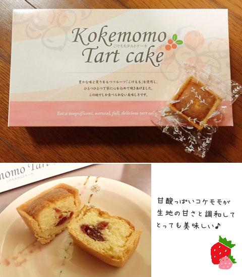 こけももケーキ
