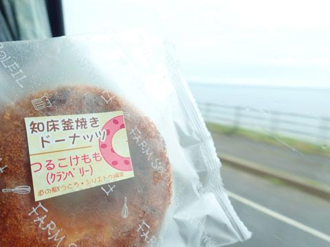 知床釜焼きドーナツ