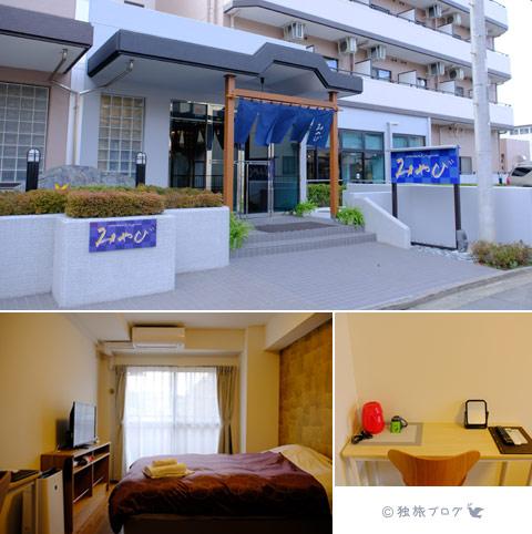 みやびホテル