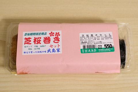 武島家の芝桜巻きセット