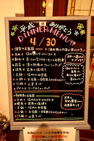 徳沢園夕食メニュー