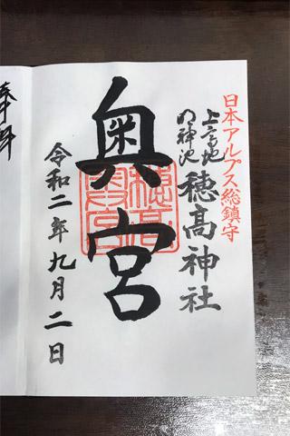穂高神社奥宮の御朱印