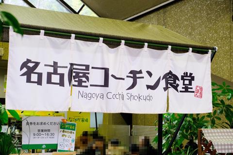 名古屋コーチン食堂