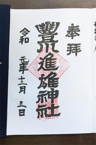 豊川進雄神社ご朱印