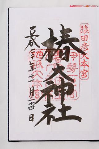 椿大神社の御朱印