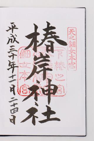 椿岸神社の御朱印