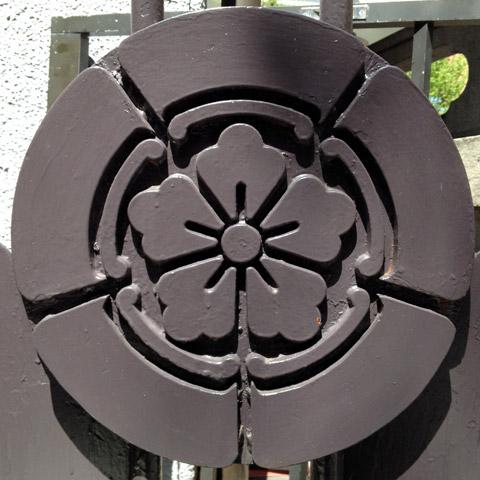那古野神社神紋