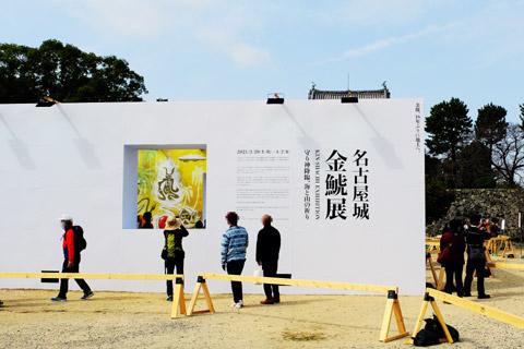 名古屋城金鯱展