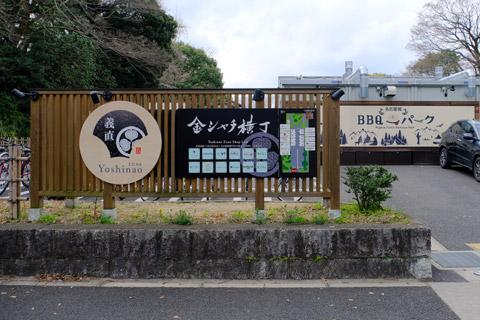 金シャチ横丁(宗春ゾーン)入り口
