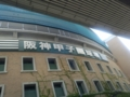 [球場] 阪神甲子園球場