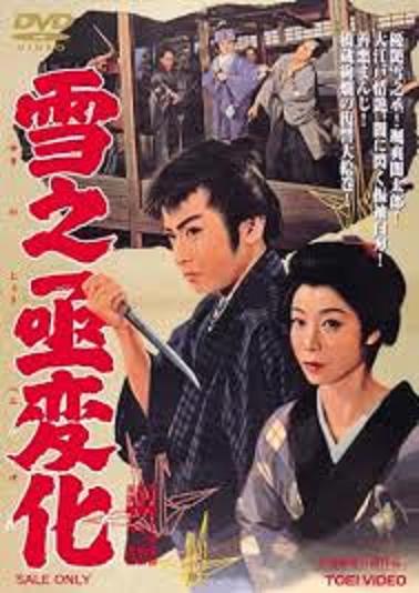 大川橋蔵『雪之丞変化』 - どんぺりもってこい