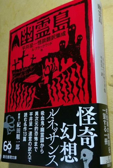 A・ブラックウッド他『幽霊島 平井呈一怪談翻訳集成』 - どんぺり ...