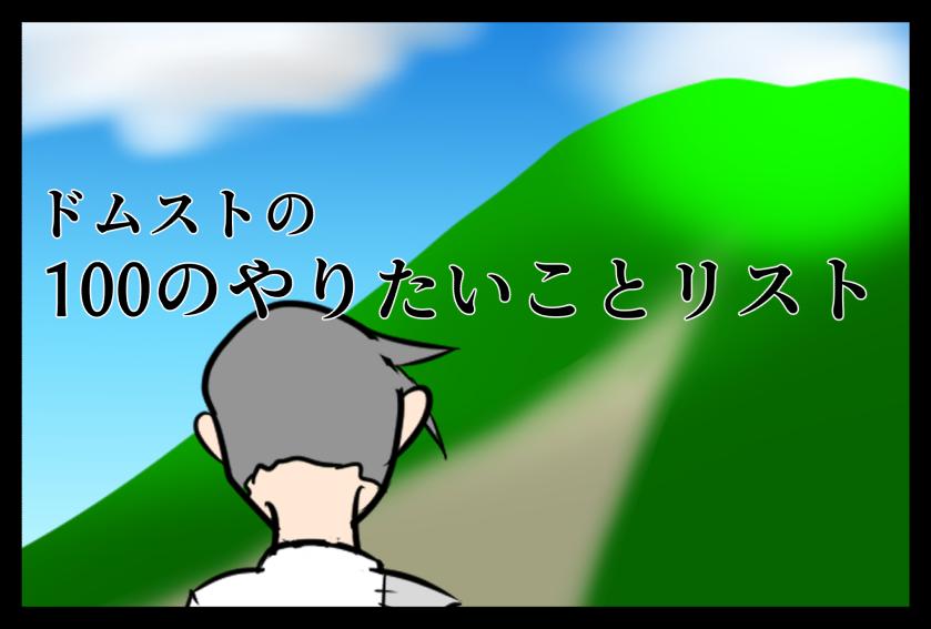 f:id:domustoX:20201220165235p:plain