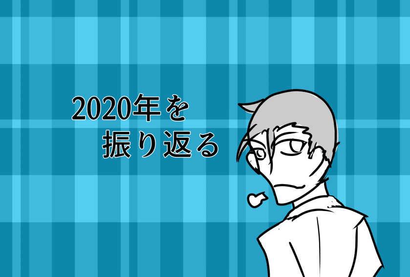 f:id:domustoX:20210101005713j:plain