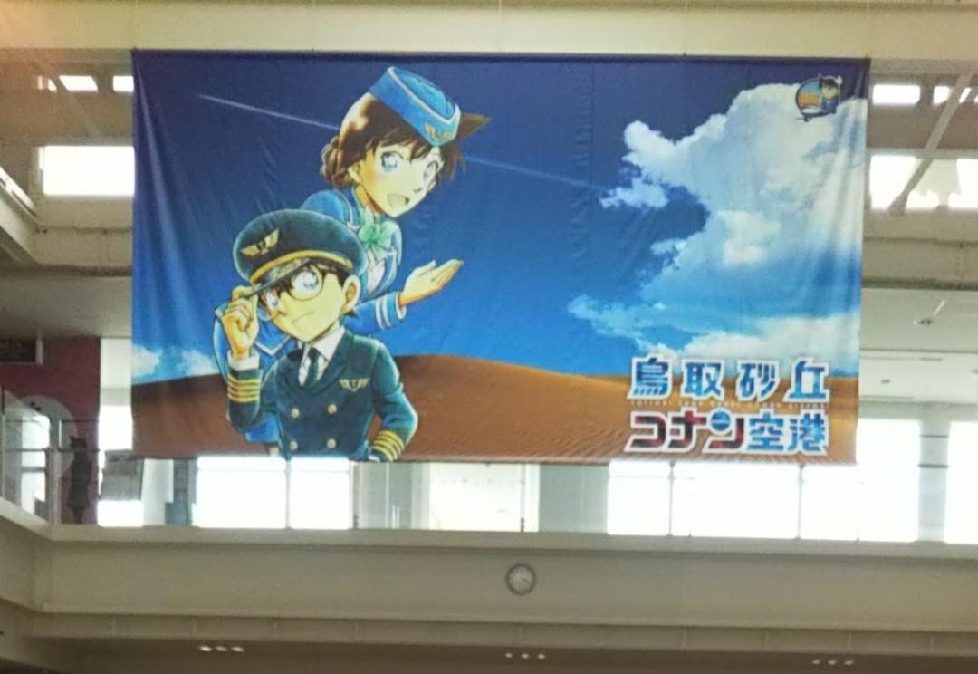 鳥取砂丘コナン空港の写真