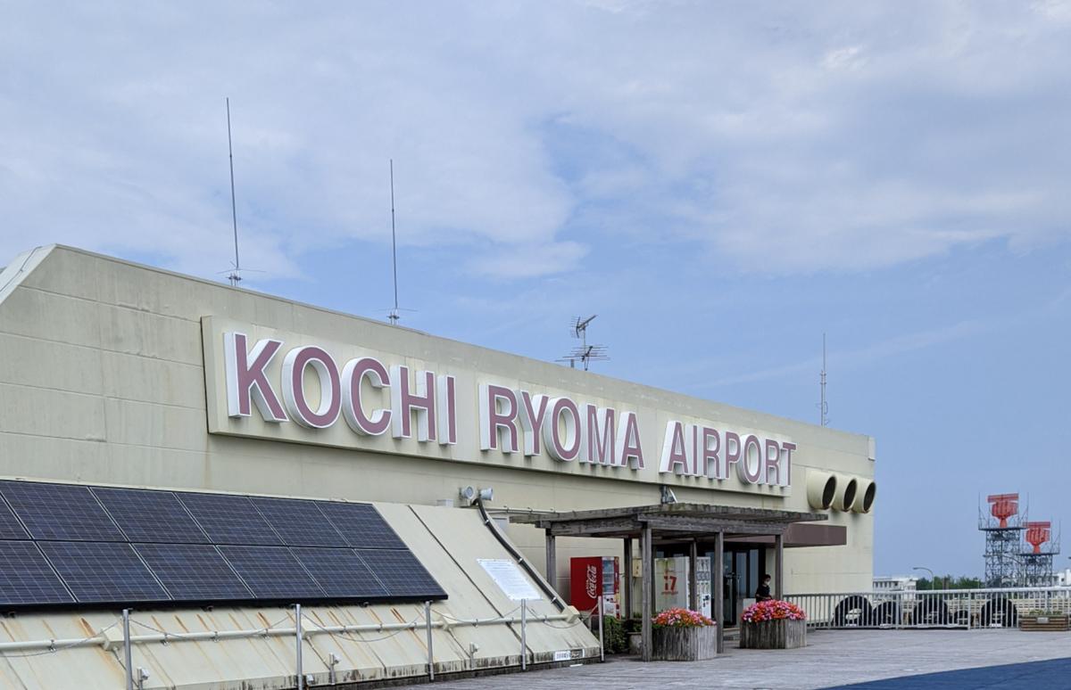 高知龍馬空港の写真