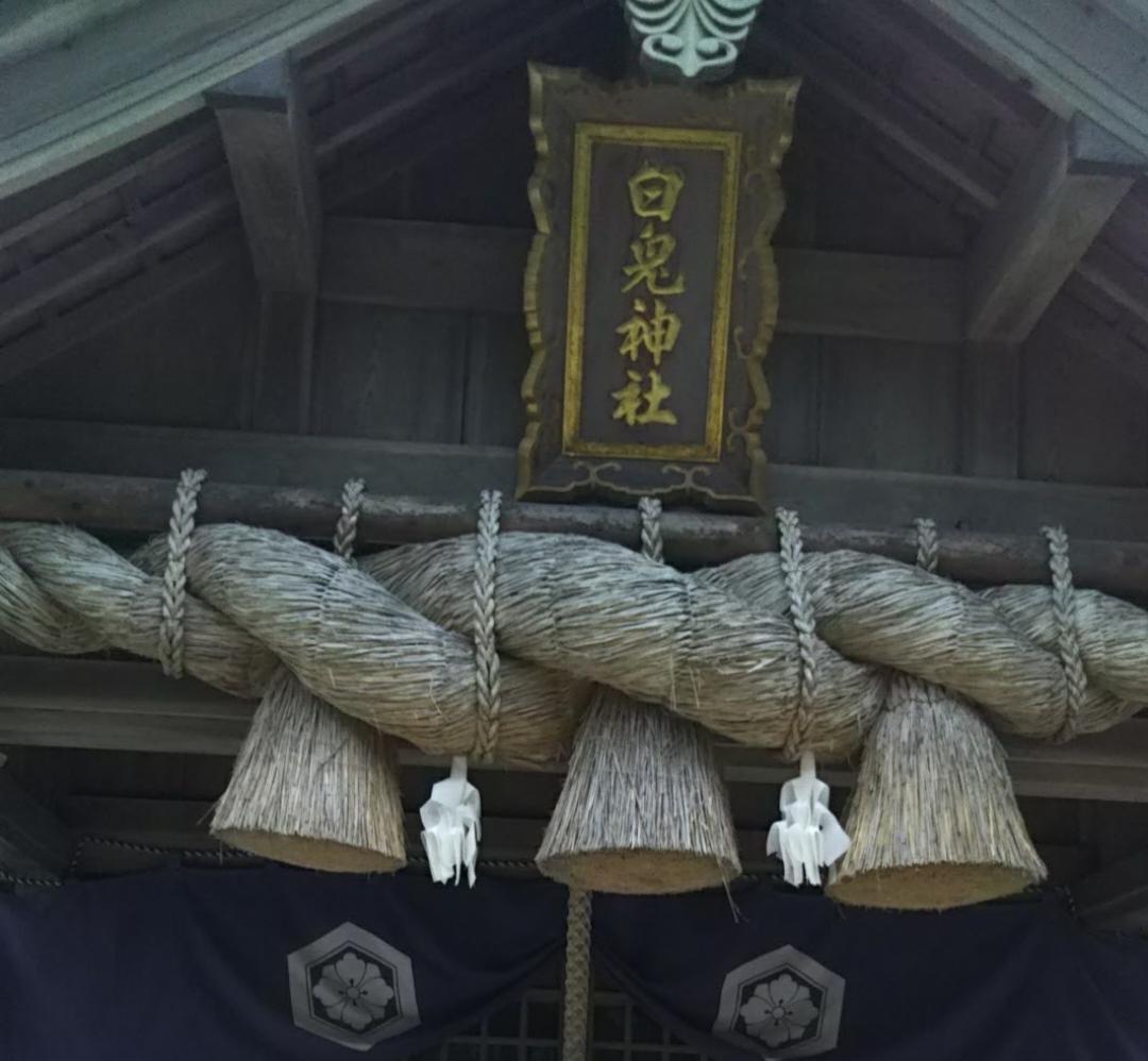 白兎神社の写真