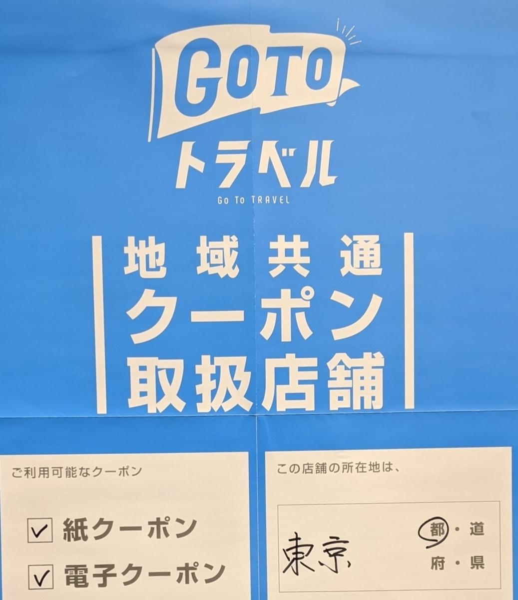 GoToトラベル地域共通クーポンポスター