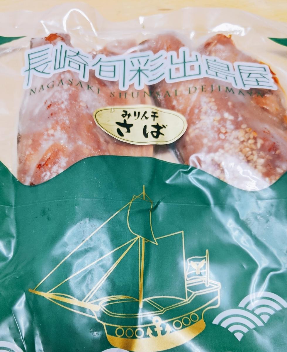 長崎市返礼品の写真