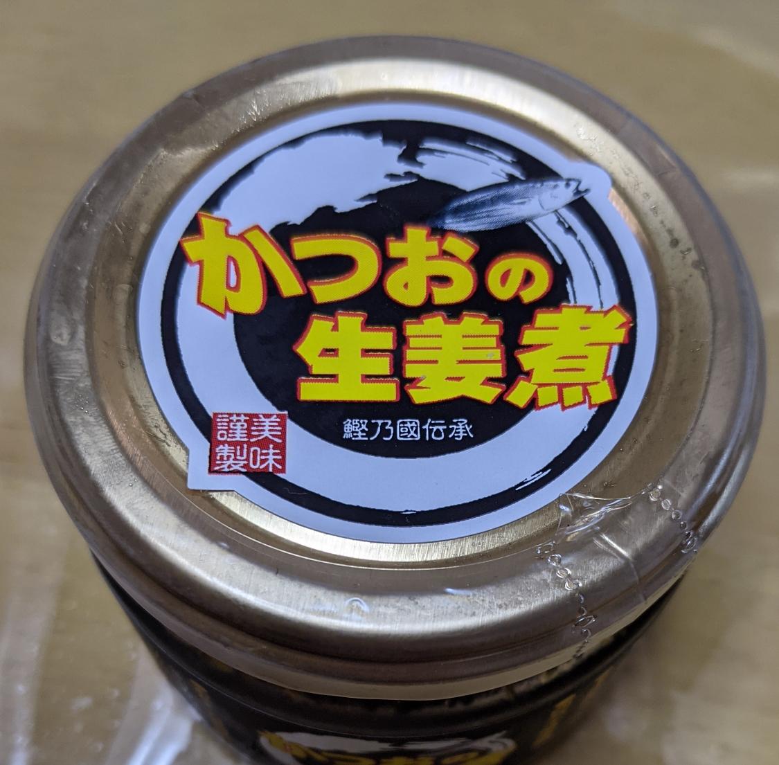 かつおの生姜煮(写真)