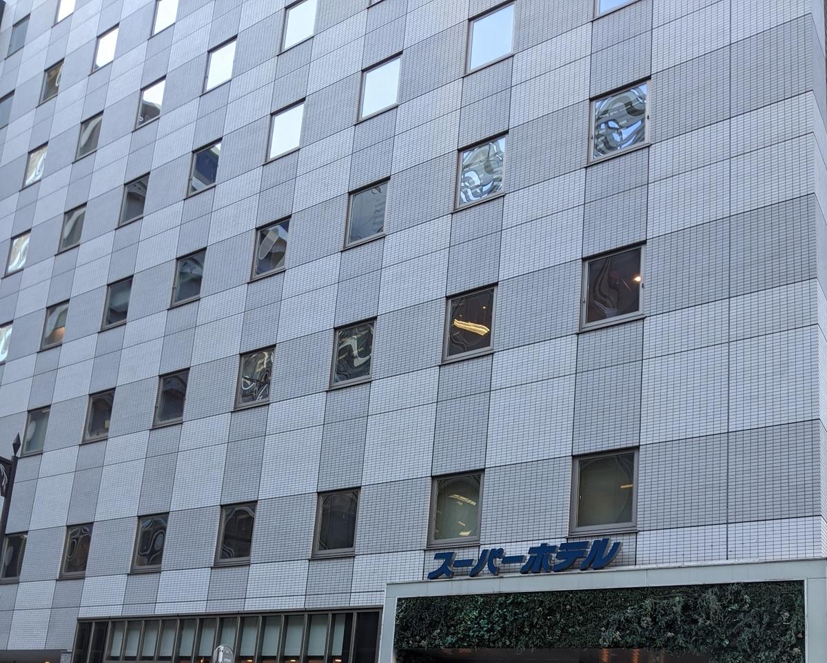 スーパーホテルPremier東京駅八重洲中央口(写真1)