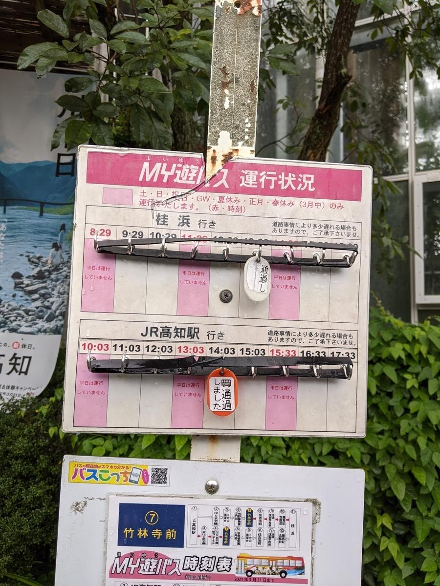 My遊バス写真